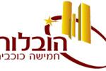 לוגו הובלות חמישה כוכבים