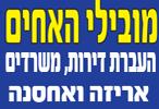 לוגו מובילי האחים