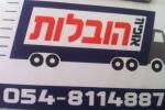 לוגו אופיר הובלות