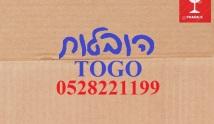 לוגו הובלות טוגו