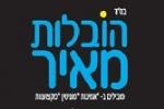 לוגו הובלות מאיר