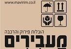 לוגו מעבירים