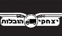 לוגו יצחקי הובלות