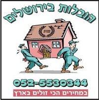 לוגו הובלות בירושלים