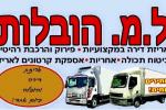 לוגו של ל.מ. הובלות