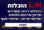 לוגו L.M הובלות