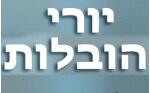 לוגו יורי הובלות