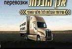 לוגו אלן הובלות