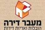 לוגו מעבר דירה