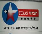 טקסס הובלות