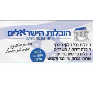 לוגו הובלות הישראלים