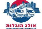 לוגו אולג הובלות