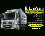 לוגו חברת RL הובלות