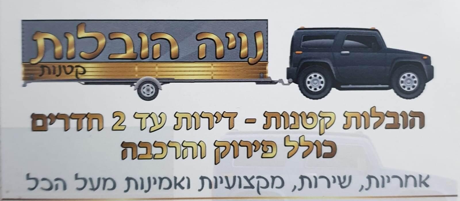 נויה הובלות - לוגו